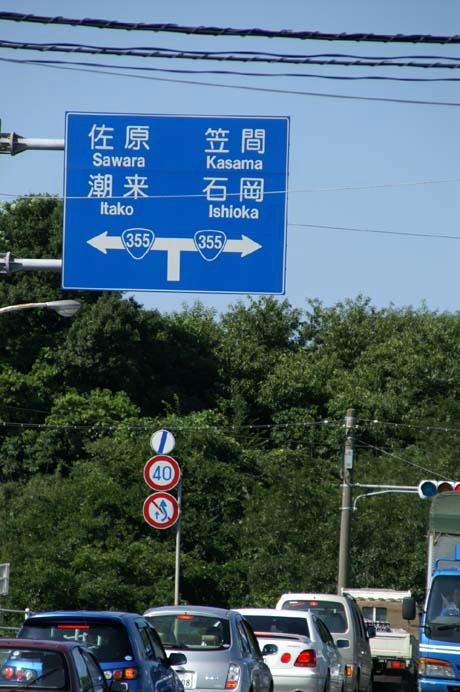 茨城 県道8号: makeichiブログ