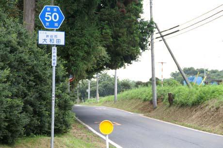 茨城 県道50号と東関東自動車道...